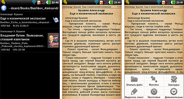 Cool Reader (Android)