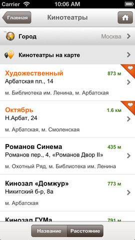 КиноПоиск (iPhone/iPad)