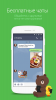 LINE (Android)