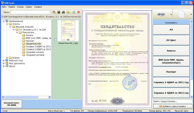 Программа сканирования в pdf скачать бесплатно