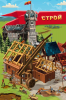 Empire: Four Kingdoms (Android)