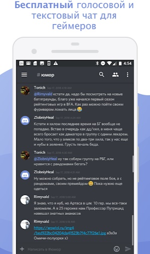 Discord (Android)