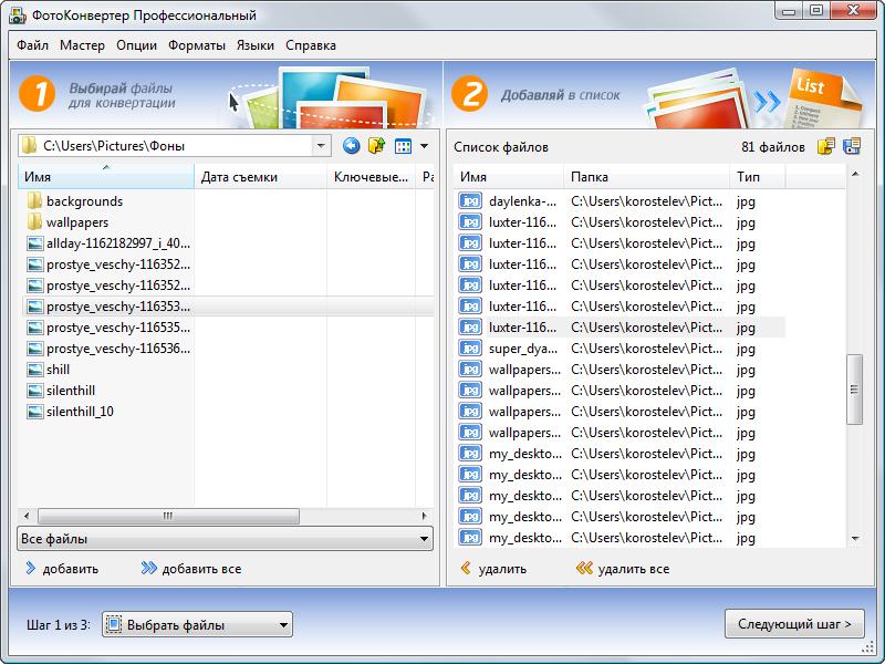 конвертер фото файлов обама побеседовали